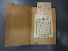 中西伊之助研究会 official blog   [since 2008.8.12]