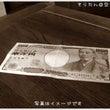 壱万円はお腹の中!?