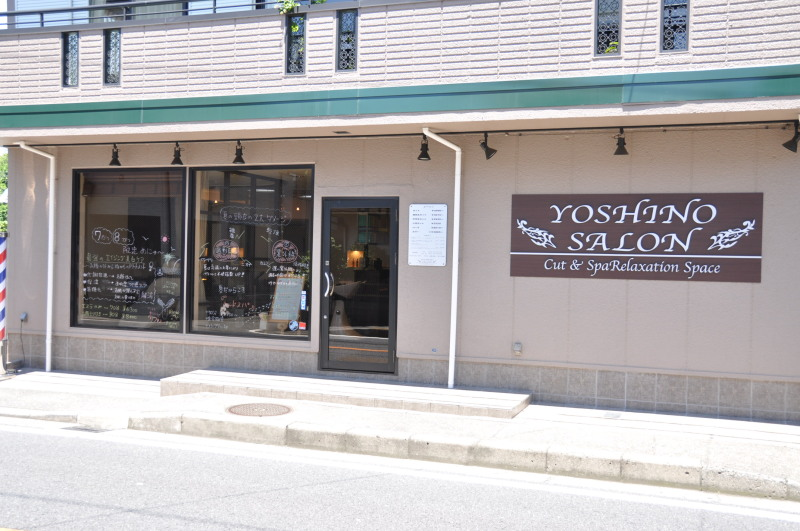 $yoshinosalon店長ブログ・横浜綱島、ヘアーサロン、ヘッドスパ、顔そりエステ