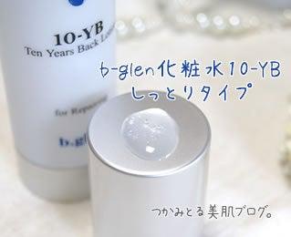 つかみとる美肌ブログ。-ビーグレン 化粧水