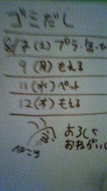 戸建個室のシェアハウス in 東京にCome on UP!