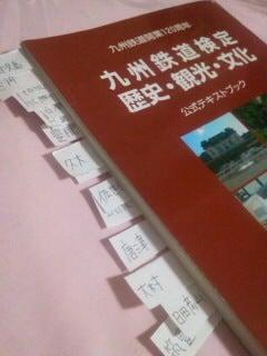 九州鉄道検定受験 | 木村裕子オ...