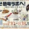 岡山駅西口で恐竜を見てきました。の画像
