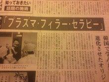 「本音美容辞書」 銀座・いけだクリニック院長ブログ-2010081000250000.jpg