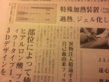 「本音美容辞書」 銀座・いけだクリニック院長ブログ-2010081000250001.jpg