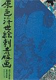 刺青|賽のじ雑記