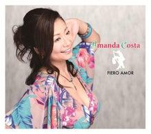 $Amanda Costa サルサやボサノヴァが大好き!!シンガー Amanda Costaアマンダ・コスタ ライブ日記♪-FieroAmor