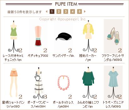 もんじゅのプペブログ-20100815