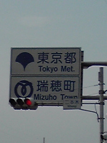 2010/08/15埼玉県境探訪3(入間市)-前半 | 駅前食堂のブログ