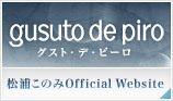 グスト・デ・ピーロ:松浦このみOfficial Site
