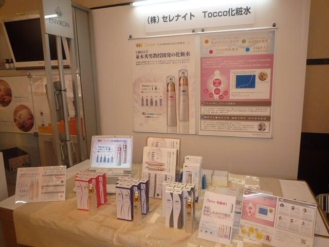 Tocco化粧水