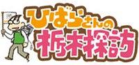 ひばらさんの栃木探訪-ひばらさんの栃木探訪バナー