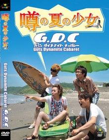 $ぶーちゃんタレントMORIちゃんのブログ-PVDGDC「噂の夏の少女」表