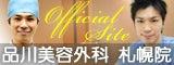 品川スキンクリニック 札幌院 小林院長 のブログ-札幌院