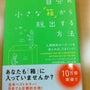 課題図書:箱の本