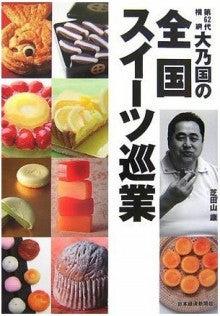 芝田山親方オフィシャルブログ「スイーツ親方のちょっといい話」Powered by Ameba-スイーツ巡業