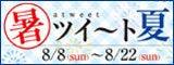 $熊本でみんなの笑顔のためにはたらく社長のアメブロ!☆幸せへの道しるべ☆-暑ツイート夏