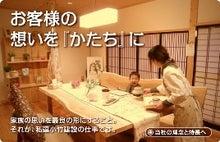 $『コタケのココダケ!』工務店革命<(`^´)>-HP画像アイコン1
