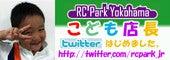 $rcpark-yokohama-girlsさんのブログ