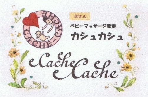 $錦糸町・亀戸のベビーマッサージ教室                CACHE-CACHE  ~カシュカシュ~-カシュカシュ表札
