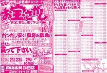 内山家具 スタッフブログ-20100820hokota