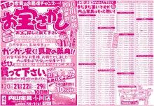 内山家具 スタッフブログ-20100820ogawa