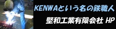 $「KENWA」という名の鉄職人-堅和工業HP