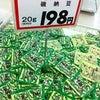 【レビュー】 北海の香り 磯納豆の画像