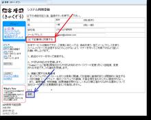 延べ4日で1,077人の見込客リストを構築した方法-OAuth認証後_システム利用登録
