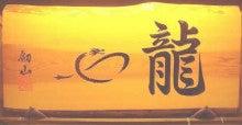 $大阪市中央区東心斎橋(心斎橋駅から徒歩5分)美酒美食Bar  「龍や」-看板