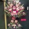 【お花と風船★ラブキラスタンド】の画像