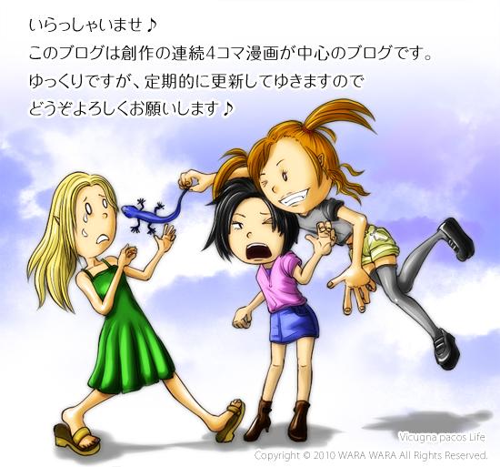 ■オリジナル連続4コマ漫画■アルパカライフ