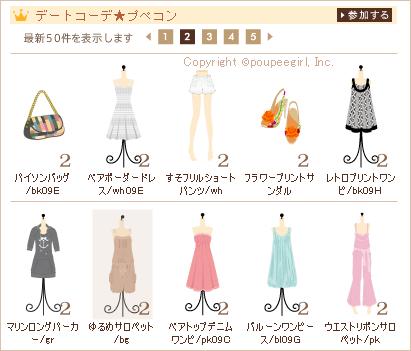 もんじゅのプペブログ-20100822_2