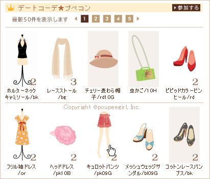 もんじゅのプペブログ-20100822_1
