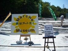 福島県在住ライターが綴る あんなこと こんなこと-美術館マルシェ100822-1