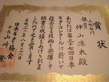 仲山 涼太 official blog     『monkey meets...』-Image9121.jpg