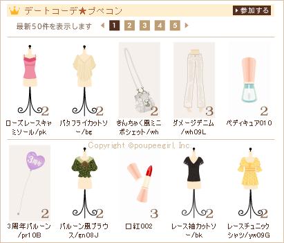もんじゅのプペブログ-20100823_1
