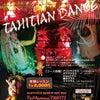 NEW ちらし タヒチアンダンス名古屋 テマラマタヒチの画像