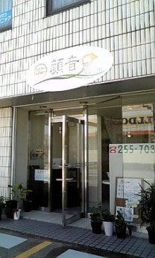 $女性専用お顔剃りサロン 顔音(かのん)の店長のブログ-100823_104953.jpg
