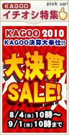 ちょっと一息 カグースタッフブログ-KAGOO決算セール