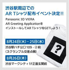 NEC特選街情報 NX-Station Blog-AR Tシャツ配布イベント