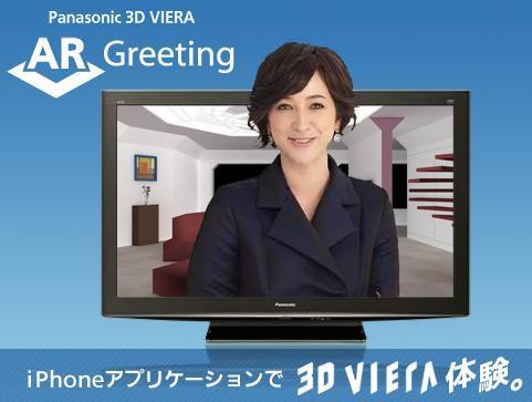 NEC特選街情報 NX-Station Blog-AR Greeting