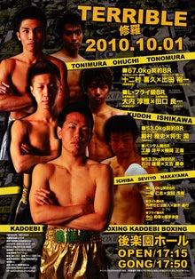 エビ☆ログ-角海老ボクシング