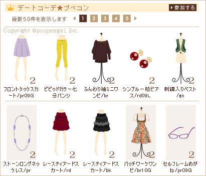 もんじゅのプペブログ-20100824_1