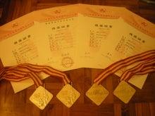 $横浜武術院・日本華侘五禽戯倶楽部のblog-2010年香港国際武術大会