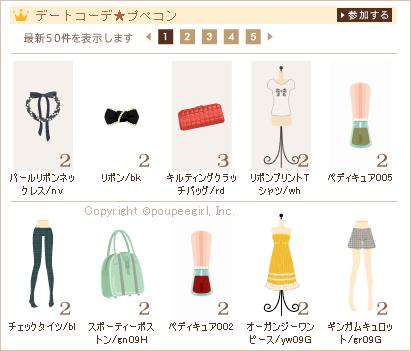 もんじゅのプペブログ-20100824_21