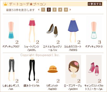 もんじゅのプペブログ-20100824_22