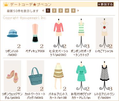 もんじゅのプペブログ-20100825_1