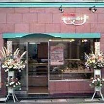 相武台前 洋菓子の店…