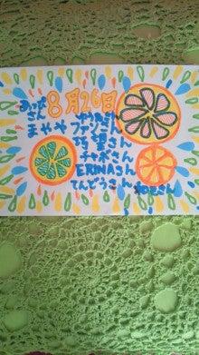 さくらまやオフィシャルブログ「演歌少女さくらまやオフィシャルブログ」Powered by Ameba